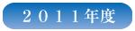 2011年度 2011年04月~2012年03月