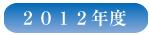 2012年度 2012年04月~2013年03月