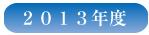 2013年度 2013年04月~2014年03月