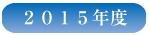 2014年度 2015年04月~2016年03月