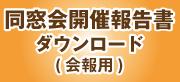 同窓会報告書ダウンロード