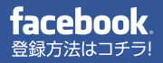 フェイスブック登録方法