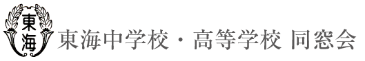 東海中学校・高等学校同窓会